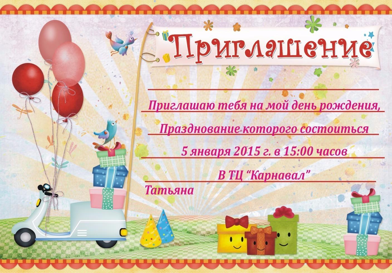 Как оформить приглашение на день рождения ребенка фото